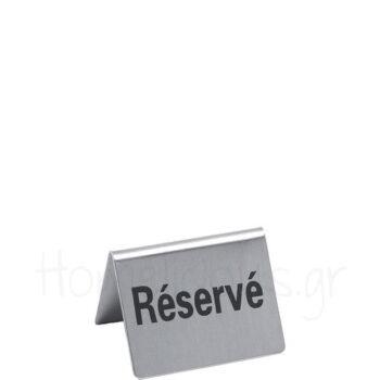 Σήμανση Επιτραπέζια RESERVE (4 Τεμ) [5,2x4 cm] Inox Ασημί|Hendi