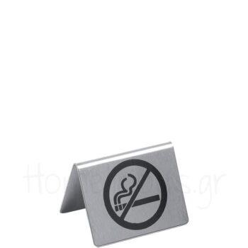 Σήμανση Επιτραπέζια NO SMOKING [5,2x4 cm] Inox Ασημί|Hendi